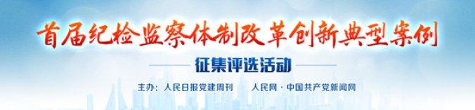 广东检察机关对冯敏强涉嫌受贿案提起公诉